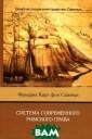 Система совреме нного римского  права. В 8 тома х. Том 3 Фридри х Карл фон Сави ньи Вниманию чи тателей предлаг ается первый ру сский перевод ч етвертого и пят