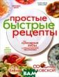 Сайт кулинарные рецепты простые и вкусные