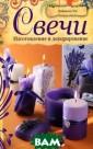 Свечи. Изготовл ение и декориро вание Хайналка  Тот В этой книг е представлены  различные техни ки изготовления  и декорировани я свечей. Тепло  и свет, исходя