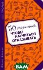 50 ����������,  ����� ���������  ���������� ��� �� ������ ����� � �������� `��� ` � ��� ������  ����������, ��� �������� ������ ���� ������, �  � ��������� ���