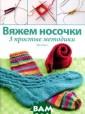 Вяжем носочки.  3 простые метод ики Эди Экмен В язание носков -  интересное и у влекательное хо бби, освоить ко торое под силу  даже новичку. Т еплые и уютные