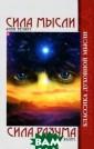 Сила мысли. Сил а разума Анни Б езант, Эрнест Х олмс Природа че ловеческого зна ния и механизмы  познания, разв итие памяти и в оспитание ума,  сосредоточение