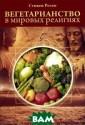 Вегетарианство  в мировых религ иях Стивен Розе н В теологическ их дискуссиях е да очень скольз кая тема. В отл ичие от других  книг, авторы ко торых либо греш