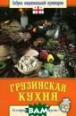 Грузинская кухн я С. В. Семенов а Грузия - древ нее государство , расположенное  как бы на пере сечении азиатск ой и европейско й цивилизаций.  В данной книге