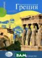 Континентальная  Греция Клод Эр ве-Базен Греция  очаровывает ка ждого! Именно о на более 2500 л ет назад стала  колыбелью демок ратии, философи и, науки и лите