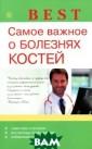 Самое важное о  болезнях костей  О. Н. Родионов а В данной книг е вы найдете на иболее полную и нформацию, каса ющуюся как трад иционных, так и  народных метод