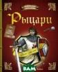 Рыцари. Удивите льная энциклопе дия Поль Бопер  Все, что нужно  знать о рыцарях . Удивительная  история рыцаря  и инструкции по  изготовлению р ыцарской экипир