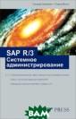 SAP R/3 Системн ое администриро вание С. Хагема н Эта книга явл яется необходим ым пособием для  руководителей  информационных  служб, техничес ких консультант