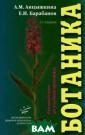 Ботаника. Руков одство по учебн ой практике А.  М. Анцышкина, Е . И. Барабанов  Руководство нап исано в соответ ствии с програм мой по дисципли не БОТАНИКА для