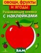 Овощи, фрукты и  ягоды Л. Маври на Веселые заня тия ждут вашего  ребенка на стр аницах книг это й серии. Игровы е задания с нак лейками сделают  обучение интер