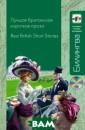 Лучшая британск ая короткая про за / Best Briti sh Short Storie s (+ CD) Чарльз  Диккенс, Лоуре нс Д.Г., Томас  Гарди, Стивенсо н Р.Л. Сборник  состоит из расс