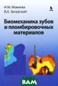 Биомеханика зуб ов и пломбирово чных материалов  И. М. Макеева,  В. А. Загорски й На основании  данных литерату ры и собственны х биомеханическ их исследовани