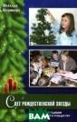 Свет Рождествен ской звезды Нат алья Куликова В  одних семьях е сть свои давние  традиции подго товки к Рождест ву Христову, в  других они толь ко формируются.