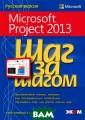 Microsoft Proje ct 2013. Русска я версия Карл Ч етфилд и Тимоти  Джонсон Projec t 2013 - одна и з самых мощных  программ пакета  Microsoft Offi ce 2013, котора