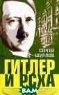 Гитлер и РСХА С ергей Шурлов Ги тлеровская импе рия насилия был а скована кровь ю и страхом. Ка ждый шаг жителя  Третьего рейха , каждый его вз дох контролиров