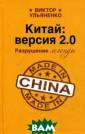 Китай: версия 2 .0. Разрушение  легенды Виктор  Ульяненко Китай  все чаще упоми нается в новост ях, разговорах  и анекдотах — и нтерес к стране  растет с кажды