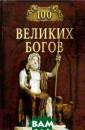100 великих бог ов (12+) Баланд ин Р.К. 100 вел иких богов (12+ ) ISBN:978-5-44 44-1616-7