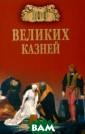 100 великих каз ней Е. Авадяева , Л. Зданович В  широком смысле  казнь является  высшей мерой н аказания. Казни  могли быть ка к относительно  легкими, когда