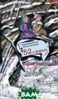 52-е февраля Ан дрей Жвалевский , Евгения Пасте рнак Вы обсужда ете в своей сем ье `страшные` т емы? Рассказыва ли ли мама и па па, как у них в первые произошл