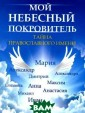 Мой небесный по кровитель. Тайн а православного  имени Е. А. Ел ецкая Имя, данн ое нам при рожд ении, сопровожд ает нас на прот яжении всей жиз ни. В нем выраж