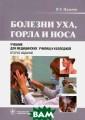 Болезни уха, го рла и носа. Уче бник В. Т. Паль чун В учебнике,  согласно учебн ой программе, у твержденной Мин истерством здра воохранения и с оциального разв