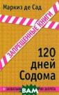 120 дней Содома  Маркиз де Сад  Философия разру шения, превозне сение порока, в се виды изнасил ований и наказа ний - в 120 ДНЯ Х СОДОМА, напис анных в Бастили