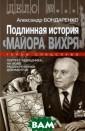 Подлинная истор ия `Майора Вихр я` Александр Бо ндаренко Он вст упил во Вторую  мировую войну 1  сентября 1939  года и в первые  дни войны сбил  три `юнкерса`.