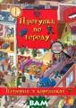 Прогулка по гор оду Оливия Брук с ISBN:978-966- 2830-32-3