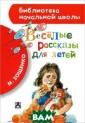 Веселые рассказ ы для детей Зощ енко М. Замечат ельный писатель  Михаил Зощенко  утверждал, что  `маленький чит атель - это умн ый и тонкий чит атель, с больши
