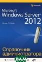 Microsoft Windo ws Server 2012.  ���������� ��� ����������� ��� ��� �. ������ 6 88 ���.������ � ���� - �������  � �������������  ���������� ��  ���������������