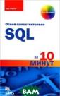 SQL �� 10 �����  ��� ����� � �� ��� SQL �� 10 � ���� ���������� �� ������� � �� �������� ������ � ��� ���, ���  ����� ������ �� ������ �������� �. ���������� �