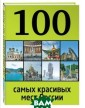 100 ����� ����� ��� ���� ������  �. �������� �� ��� �������� �� ��� ������ ����  ��� ��� ������ �� ���� ����� -  ��� ���������� �� ������������ ��������� � ���