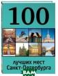 100 ������ ����  �����-�������� �� �. ��������� �, �. ��������� ��� ����� ����  � ����� ������  � ���� ������ �  ����������� �� ����������. � � ����� ����� ���