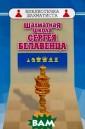Шахматная школа  Сергея Белавен ца Белавенец Л. С. С помощью эт ого замечательн ого учебника вы  значительно ул учшите свою игр у в миттельшпил е и существенно