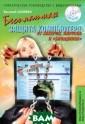 Бесплатная защи та компьютера о т вирусов, хаке ров и `блондино в`. Практическо е руководство с  видеоуроками ( + DVD-ROM) Васи лий Халявин Для  обеспечения на