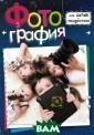 Фотография для  детей и подрост ков Е. Счастлив ая Эта книга по дарит радость,  вдохновение и с отню идей. Ты у знаешь, какой п ростор для фото воображения скр