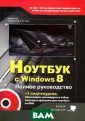 Ноутбук с Windo ws 8. Полное ру ководство 2013  (+ DVD-ROM) М.  В. Юдин, А. В.  Куприянова Данн ая книга предст авляет собой ве ликолепное и по дробное описани