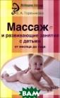 Массаж и развив ающие занятия с  детьми от меся ца до года Е. А . Гореликова Да нная книга о то м, как сделать  общий оздоровит ельный массаж р ебенку от месяц
