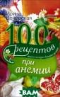 Вечерская И.100  рецептов при а немии. Вкусно,  полезно, душевн о, целебно Вече рская И Вечерск ая И.100 рецепт ов при анемии.  Вкусно, полезно , душевно, целе