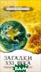Загадки XXI век а Л. А. Секлито ва, Л. Л. Стрел ьникова Данная  книга знакомит  читателя с теми  изменениями, к оторые происход ят в жизни совр еменного челове