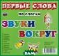 Звуки вокруг И.  Б. Меньшиков К арточки для сам ых маленьких -  наглядные пособ ия по программе  дошкольного об учения. Красочн ые иллюстрации  познакомят дете