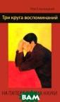 Три круга воспо минаний. На пап ерти храма наук и Лев Ельницкий  Лев Андреевич  Ельницкий - ист орик античности . В 1930-е годы  он работал в И сторическом муз