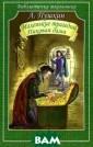 Маленькие траге дии. Пиковая да ма А. Пушкин В  эту книгу вошли  знаменитые `Ма ленькие трагеди и` А.С.Пушкина,  написанные им  в Болдино в 183 0 году - в пери