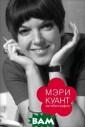 Мэри Куант. Авт обиография Мэри  Куант Мэри Куа нт - британский  модельер, кото рая в 1960-х го дах произвела р еволюцию в мире  моды, навсегда  изменив предст