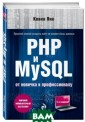 PHP и MySQL. От  новичка к проф ессионалу Кевин  Янк Это практи ческое руководс тно станет неза менимым помощни ком для тех, кт о желает созда вать сайты на о