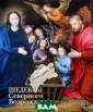 Шедевры Северно го Возрождения  В. В. Калмыкова  Книга построен а как последова тельный рассказ  о Северном Воз рождении как яв лении, охвативш ем культуру тре