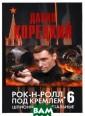 Шпионы и все ос тальные. Рок-н- ролл под Кремле м-6 Данил Корец кий Шпионы и ко нтрразведчики,  диггеры и милли ардеры, поиски  подземных сокр овищ и криминал