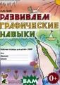 Развиваем графи ческие навыки.  Рабочая тетрадь  для детей с ОН Р. Приложение к  пособию