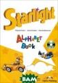 Английский язык . Изучаем англи йский алфавит /  Starlight: Alp habet Book (+ C D-ROM) Вирджини я Эванс, Дженни  Дули, Ксения Б аранова Пособие  предназначено