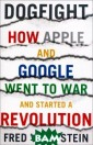 Dogfight: How A